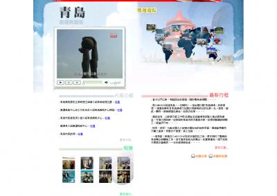 RTHK-olympic_chingdao