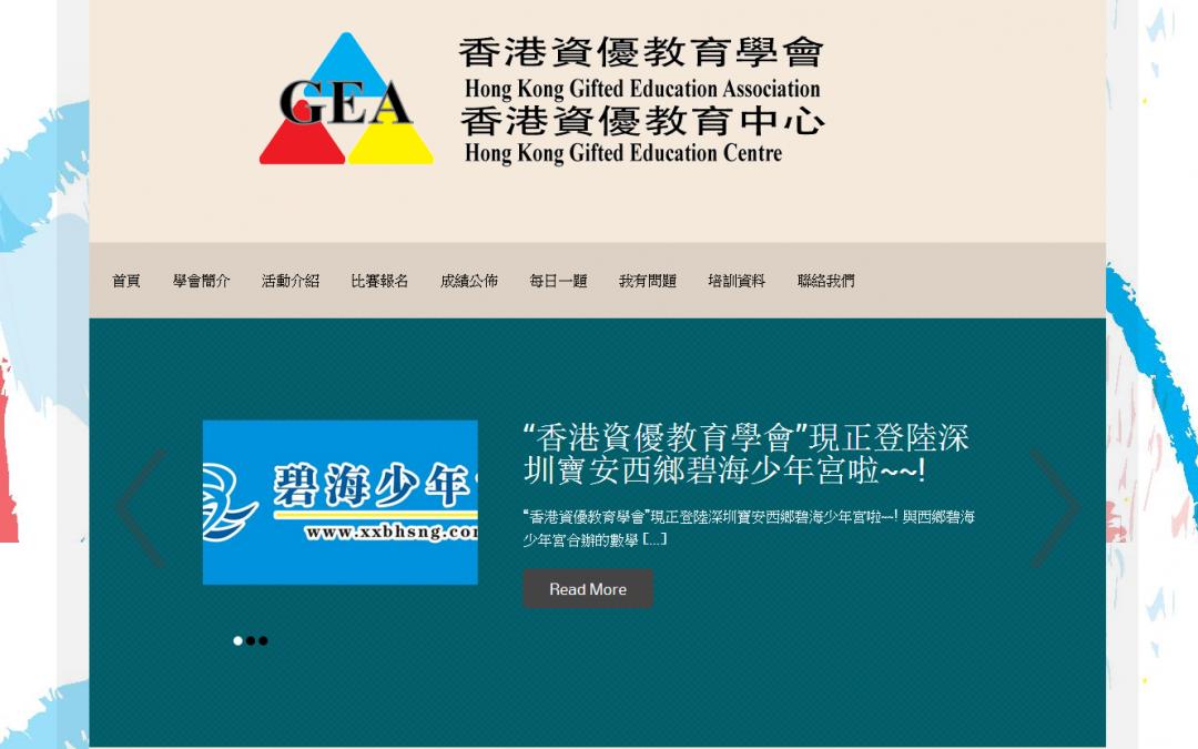 Hong Kong Gifted Education Center 香港資優教育中心