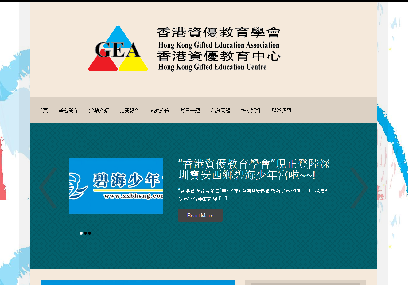 Hong Kong Gifted Education Center 香港資優教育中心